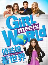 俏姑娘看世界第一季