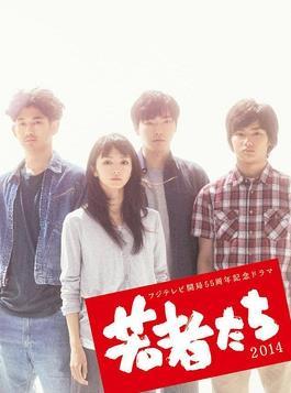 年輕人們(日韓劇)
