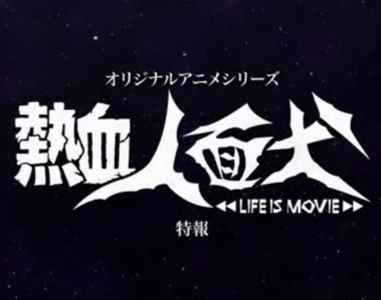 熱血人麵犬OVA