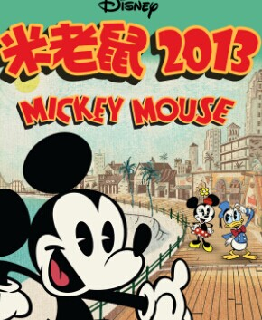 米老鼠第二季