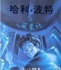 哈利波特5鳳凰社(科幻片)