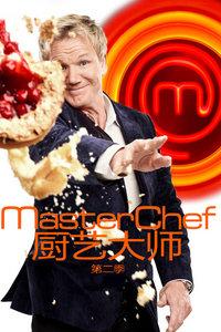 廚藝大師第二季