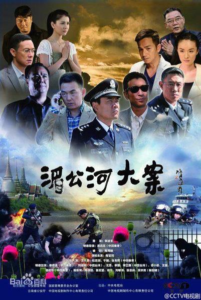 湄公河大案(內地劇)