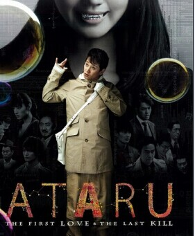 Ataru電影版
