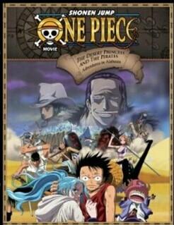 海賊王劇場版2007:沙漠公主與海盜們