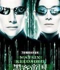 黑客帝國2:重裝上陣(科幻片)