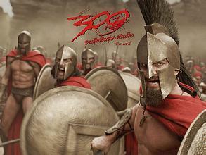 斯巴達300勇士