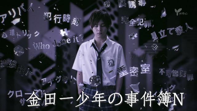 金田一少年事件簿N