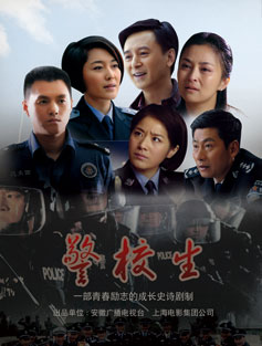 警校生(大陸劇)