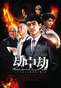 劫中劫國語(大陸劇)