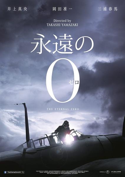 永遠的0(戰爭片)