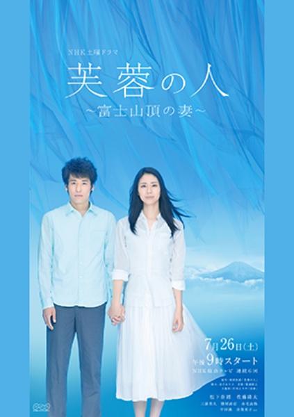 芙蓉之人:富士山頂之妻(日韓劇)