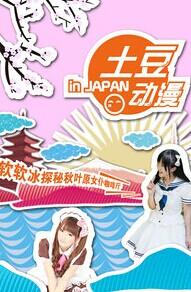 土豆動漫 IN JAPAN