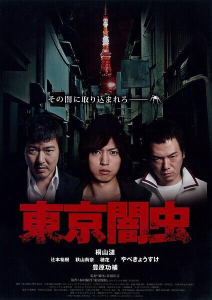 東京暗蟲Ⅱ