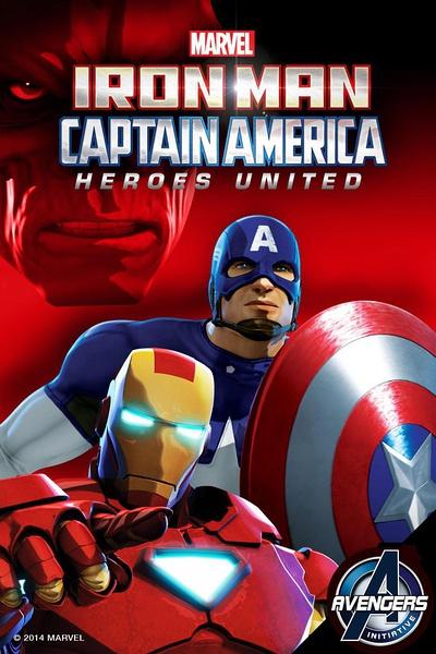鋼鐵俠與美國隊長:英雄集結