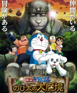 哆啦A夢2014劇場版:新大雄的大魔鏡(經典動漫)