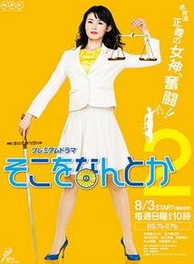 法庭新鮮人2(日韓劇)