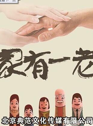 老餘家的孽債(大陸劇)