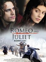 新版羅密歐與朱麗葉