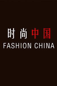 時尚中國2015