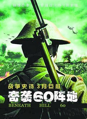 奇襲60陣地(戰爭片)