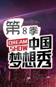 中國夢想秀第八季
