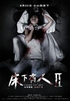 床下有人2(恐怖片)