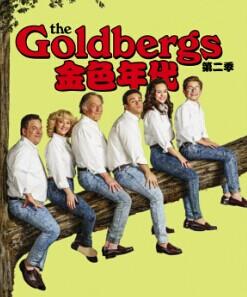 金色年代第二季