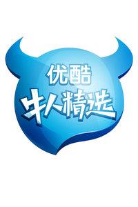 優酷牛人精選2014