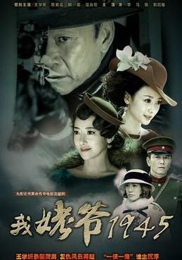 我姥爺1945(大陸劇)
