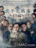 北平無戰事(大陸劇)