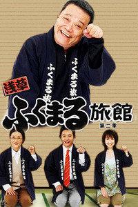 淺草福丸旅館第二季