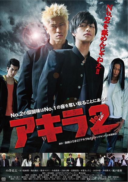 Akira No.2