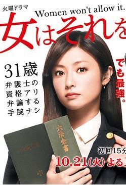 女性決不容許(日韓劇)