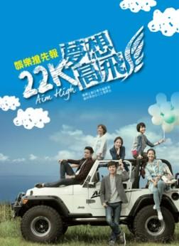 22K夢想高飛(港台劇)