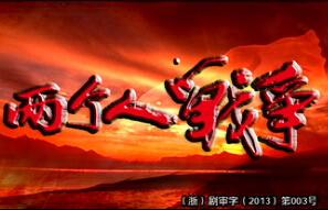 兩個人戰爭(大陸劇)