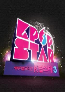 Kpop Star第三季