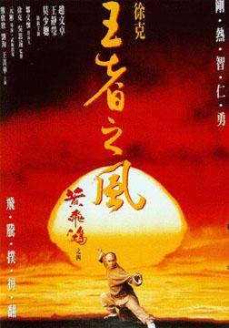 黃飛鴻之王者之風
