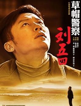 草帽警察(大陸劇)