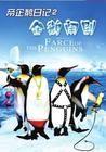 帝企鵝日記2:召喚