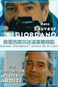 救星吉奧爾達諾:美貌背後