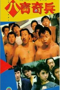 八寶奇兵(喜劇片)
