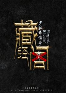少林寺傳奇藏經閣(大陸劇)