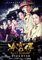 冷宮傳(大陸劇)