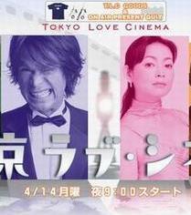 東京愛情影院