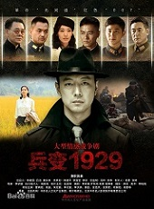 兵變1929(大陸劇)