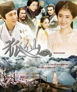 聊齋之狐仙(大陸劇)