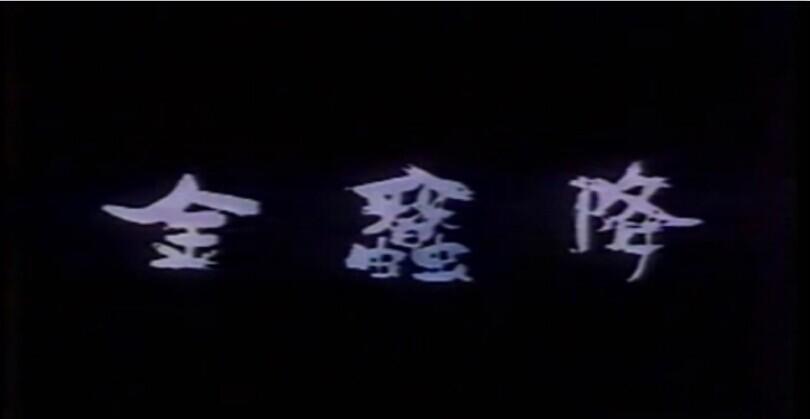 天蠶降(動作片)