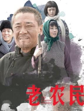 老農民(大陸劇)