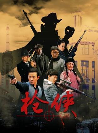 槍俠/上海往事(內地劇)